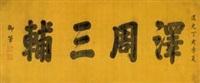 楷书泽周三辅 by emperor daoguang