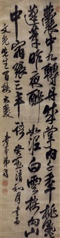 calligraphy of poem in caoshu by yang yu