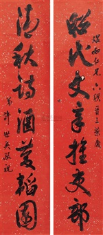 行书七言联 (running script) (couplet) by xu shiying