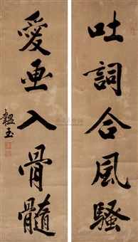 行书五言联 对联 (calligraphy in regualr script) (couplet) by shi yunyu