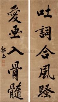 行书五言联 对联 (calligraphy in regualr script) (couplet) by shi yunyu