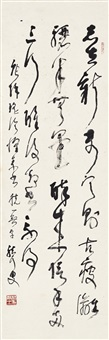 草书 论书句 (calligraphy in cursive script) by lin sanzhi