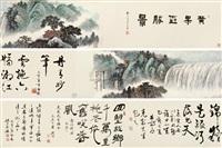 黄果树胜景 (landscape) by xu shaoqing