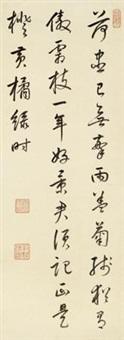行书苏轼诗 by emperor kangxi
