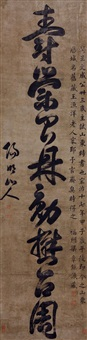 calligraphy in caoshu by wang shouren