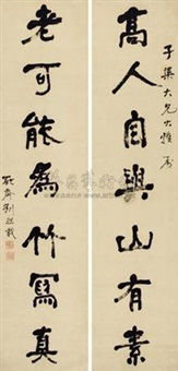 书法对联 (couplet) by liu xizai