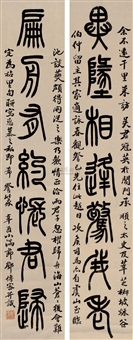篆书七言联 对联 (calligraphy in seal script) (couplet) by deng chuanmi