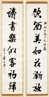 行书七言联 (couplet) by hua shikui