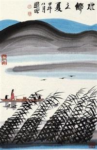 水乡之夏 镜框 设色纸本 by lin ximing