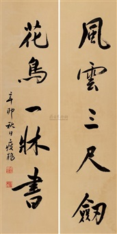 行书五言对联 (calligraphy) (couplet) by zhou shoujuan