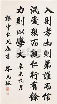 书法 by cen guangyue
