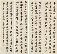 行书 (四件) (in 4 parts) by jiang bingzhang