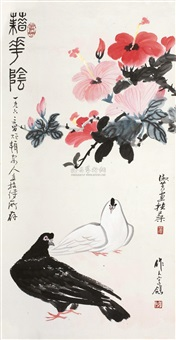 flowers and birds by wu zuoren and xiao shufang