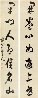 草书七言联 (couplet) by xu shichang