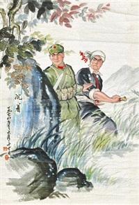 沉着 by deng lin and yang zhi