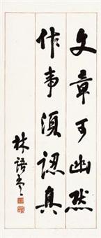 行书 by lin yutang