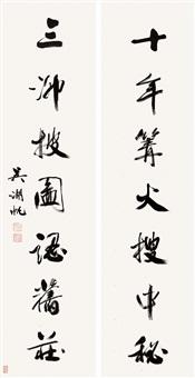 couplet in running script by wu hufan