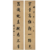 行书 八言联 (eight-character running script) (couplet) by na yancheng