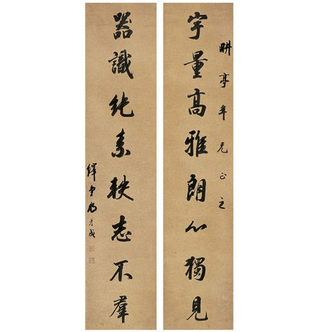行书 八言联 eight character running script couplet by na yancheng