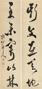 行书五言联 (couplet) by xu shichang