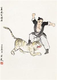 武松打虎 by guan liang