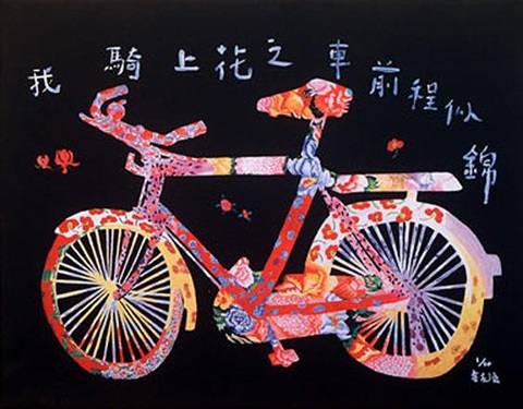 when i drive a flower bicycle i will have a good future by yu youhan