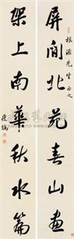 行书七言 对联 (calligraphy in running script) (couplet) by zhou shoujuan