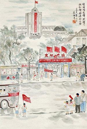 总路线万岁 by guan shanyue