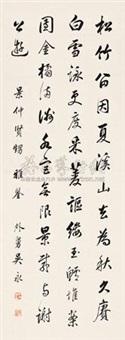 行书 by wu yong
