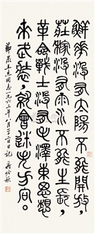 calligraphy in seal script by jiang yinqiu