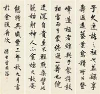 行书 (calligraphy in running script) (in 4 parts) by zeng guofan