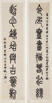 篆书八言联 (couplet) by ye shengtao