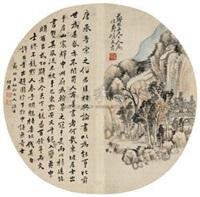 幽居 by xiang wenyan
