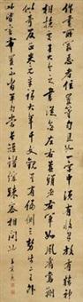 书法 by jiang chenying