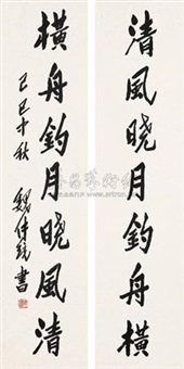 对联 (couplet) by wei chuantong