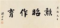 """楷书""""勋昭作育"""" by jiang zhongzheng"""