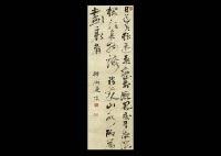 calligraphy by yodo yamauchi