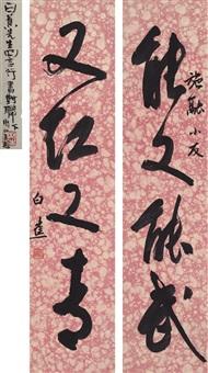 行书 四言联 (four-character in running script) (couplet) by bai jiao