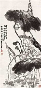 荷花风骨 by liu haisu