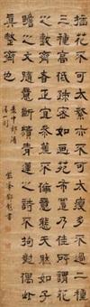 隶书 by deng biao