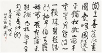 calligraphy in running script by xie zhiliu