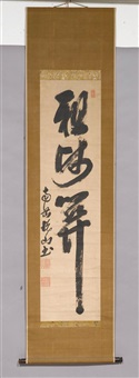 kalligraphie by etsuzan doshu