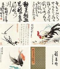 杭州大厦佳宾留念册 (album of 5) by various chinese artists