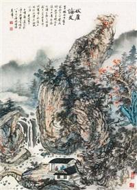 秋崖论文 (landscape) by xue sui