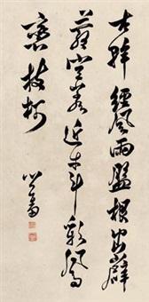 书法 镜心 纸本 by pu ru