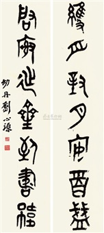 篆书七言联 (calligraphy) (couplet) by liu xinyuan