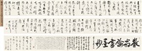 草书 自作诗 (poem in cursive script) by lin sanzhi