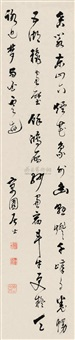 calligraphy in running script by qi biaojia