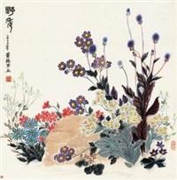 野秀 by xiao shufang