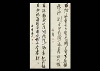 calligraphy by aritomo yamagata